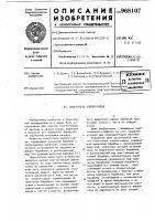 Патент 968107 Очиститель хлопка-сырца