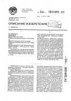 Патент 1831692 Способ выделения очаговых зон возможных сильных землетрясений
