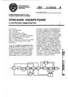 Патент 1116542 Устройство адаптивной обработки дискретных сигналов
