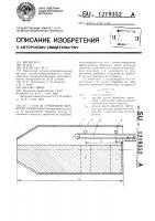 Патент 1219352 Способ групповой обработки древесины