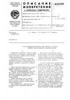 Патент 632526 Стенд-кантователь для сборки и сварки секций электрических шинопрводов