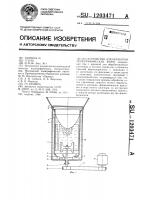 Патент 1203471 Устройство для обработки полиграфических форм
