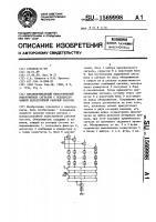Патент 1569998 Квазиоптимальный некогерентный обнаружитель сигнала с псевдослучайной перестройкой рабочей частоты