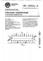 Патент 1079735 Подборщик подметально-уборочной машины