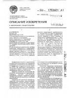 Патент 1753601 Устройство компенсации помех от близко расположенного передатчика