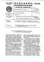 Патент 785349 Технологическая смазка для горячей обработки металлов давлением