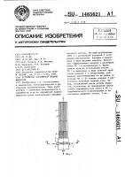 Патент 1465621 Устройство парлифтной подачи жидкости