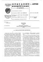 Патент 437310 Способ получения целлюлозы