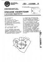 Патент 1131920 Очиститель хлопка-сырца