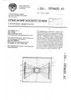 Патент 1576620 Водопропускное сооружение под насыпью