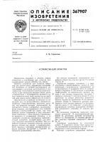 Патент 367907 Устройство для зачистки