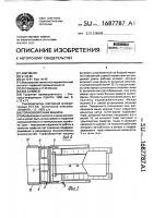 Патент 1687787 Торфоуборочная машина