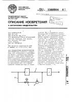 Патент 1560904 Промежуточный пароперегреватель