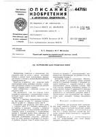 Патент 447151 Устройство для разделки пней
