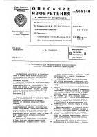 Патент 968140 Устройство для предотвращения эррозии откосов земляных сооружений поверхностными водами