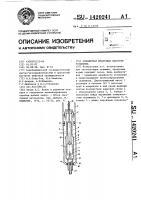 Патент 1420241 Скважинная штанговая насосная установка