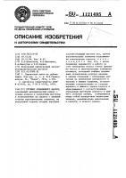 Патент 1121495 Плунжер скважинного насоса
