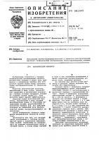 Патент 581245 Акустический изолятор