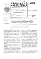 Патент 487741 Устройство для сборки под сварку