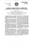 Патент 49898 Моторная повозка для зимнего пути