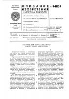 Патент 941137 Стенд для сборки под сварку рабочих колес гидротурбин