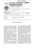 Патент 479197 Статор турбогенератора