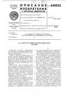 Патент 645032 Генератор прямоугольных импульсов расхода