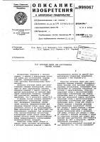 Патент 998067 Поточная линия для изготовления сварных изделий