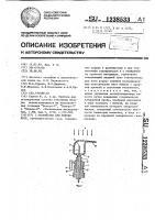 Патент 1238533 Устройство для взятия проб