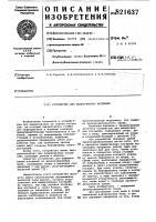 Патент 821637 Устройство для выдергиваниякостылей