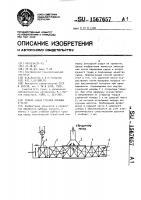 Патент 1567657 Способ сушки стеблей лубяных культур