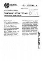 Патент 1007208 Устройство контроля приемников импульсных оптических сигналов