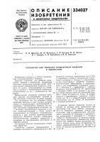 Патент 334027 Патент ссср  334027