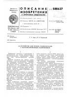 Патент 588637 Устройство для приема радиосигналов с частотно-временным кодированием
