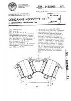 Патент 1432665 Ротор электрической машины
