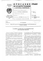 Патент 179459 Следящее устройство к балансирной пиле для разделки хлыстов