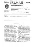 Патент 766809 Кантователь