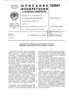 Патент 320067 Устройство стабилизации средней частоты шумовых выбросов над пороговым уровнем