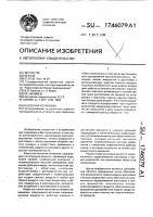 Патент 1746079 Насосная установка