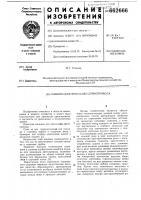 Патент 662666 Машина для прокладки дренопровода