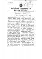 Патент 96127 Устройство для диспетчерского контроля движения поездов