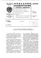 Патент 834440 Способ изготовления стандартныхобразцов растровой фазовой неоднород-ности