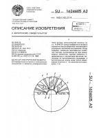 Патент 1624605 Ротор электрической машины