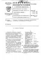 Патент 623860 Смазочная композиция