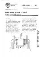 Патент 1399121 Устройство для формования