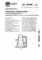 Патент 1288469 Устройство для охлаждения кусковых материалов