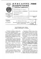 Патент 941140 Установка для сварки стыков полотнищ из листов
