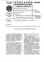 Патент 881938 Обмотка ротора электрической машины