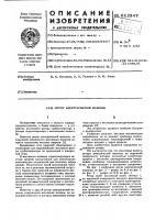 Патент 612347 Ротор электрической машины