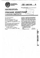 Патент 1027188 Смазочно-охлаждающая жидкость для механической обработки металлов